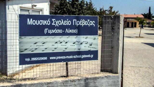 Πρέβεζα: Δύο τμήματα στην Α' τάξη Γυμνασίου θα λειτουργήσουν φέτος στο Μουσικό Σχολείο